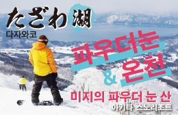 たざわ湖スキー場韓国版ホームページ