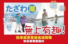 たざわ湖スキー場台湾版ホームページ