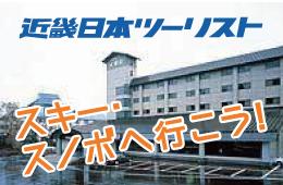 近畿日本ツーリストスキー・スノボへ行こう!