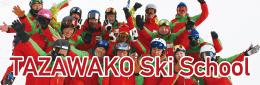 田沢湖スキー学校