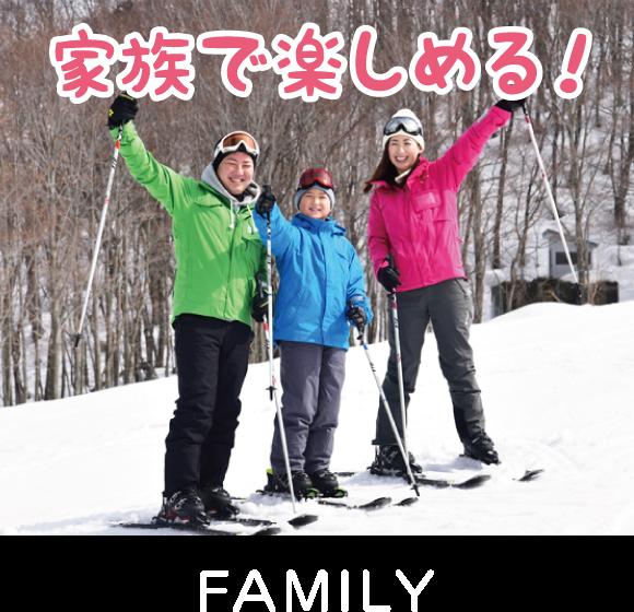 家族で楽しめる! KIDS&FAMILY