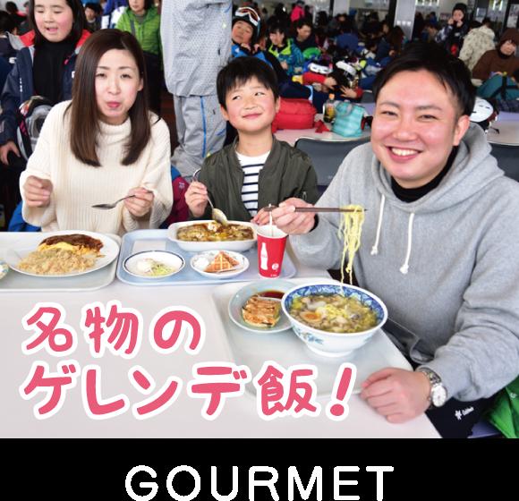 名物のゲレンデ飯! GOURMET