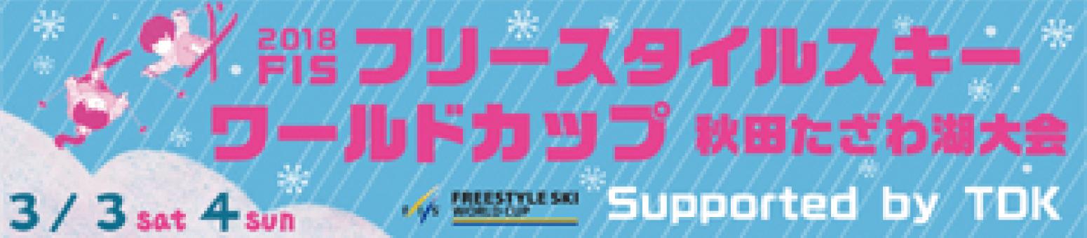 2018 FIS フリースタイルスキーワールドカップ 秋田たざわ湖大会
