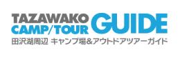 バックカントリーツアー(田沢湖キャンプ場)