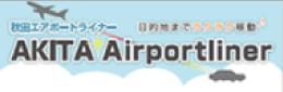 秋田空港からのアクセスが便利秋田エアポートライナー